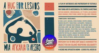 Μια αγκαλιά για την Λέσβο – The DIY Movie Concert