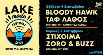 Lake Mode Festival – 4 & 5 Σεπτεμβρίου στο Φράγμα Θέρμης!